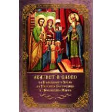 АКАТИСТ И СЛОВО на Въведение в Храма на Пресвета Богородица и Приснодева Мария