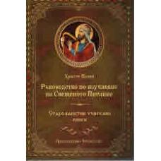 Ръководство по изучаване на Свещеното Писание. Старозаветни учителни книги