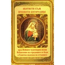 Акатист към Пресвета Богородица пред Нейните чудотворни икони Избавление на страдащите от беди и Едничка надежда на отчаяните