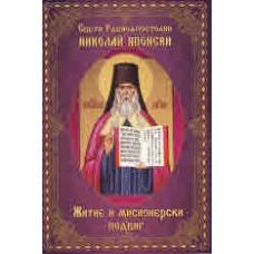Свети Равноапостолни Николай Японски (Житие и мисионерски подвиг)
