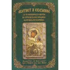 АКАТИСТ И СКАЗАНИЕ за чудотворната икона на Пресвета Богородица, наречена Вратарница