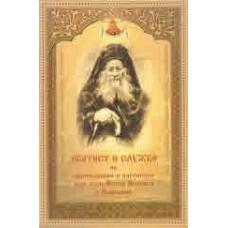 АКАТИСТ И СЛУЖБА на преподобния и богоносен наш отец Йосиф Исихаст и Пещерник
