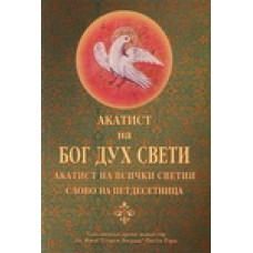 АКАТИСТ на Бог Дух Свети, Акатист на всички светии, Слово на Петдесетница