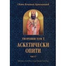 Светител Игнатий Брянчанинов, ТВОРЕНИЯ, Том 1. Аскетически опити, част 1
