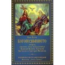 БОГОПОЗНАНИЕТО, според светите отци кападокийци Василий Велики, Григорий Богослов и Григорий Нисийски