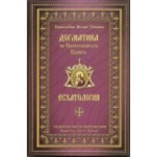 ДОГМАТИКА на Православната Църква. ЕСХАТОЛОГИЯ