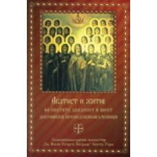 Акатист и житие на светите Двадесет и шест Зографски преподобномъченици