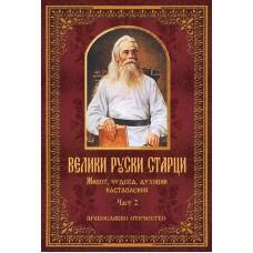 Велики руски старци: живот, чудеса, духовни наставления - част 2