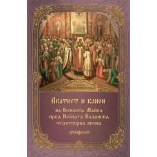 АКАТИСТ И КАНОН на Божията Майка пред Нейната Казанска чудотворна икона