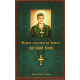 Новият мъченик за Христа Евгений воин