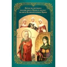 Жития на светиците носещи името Ирина и акатист на света Великомъченица Ирина