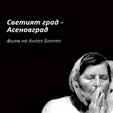 Светият Град Асеновград - филм (DVD)