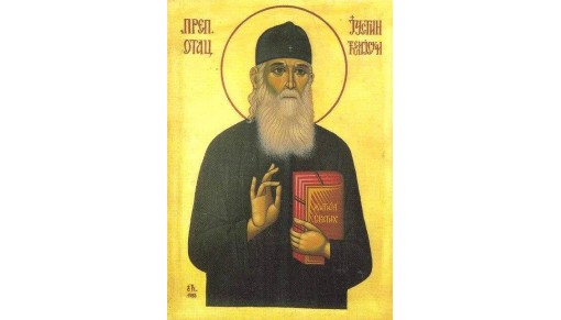 Преподобни Иустин Попович