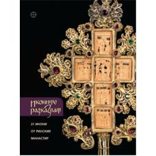ИКОНИТЕ РАЗКАЗВАТ - 21 икони от Рилския манастир