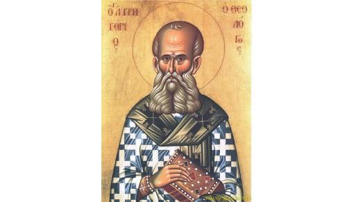 Свети Григорий Богослов