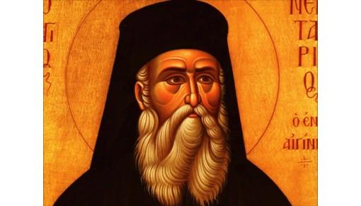 Свети Нектарий Егински