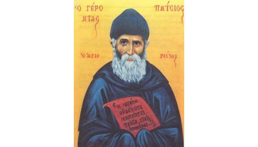 Преподобни Паисий Светогорец