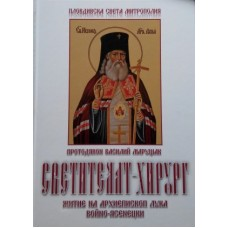 Светителят-Хирург (Житие на Архиепископ Лука Войно-Ясенецки)
