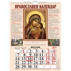 Православен календар 2019 (стенен)