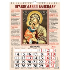 Православен календар за 2021 година (стенен)
