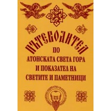 ПЪТЕВОДИТЕЛ по Атонската Света Гора и показател на светите й паметници
