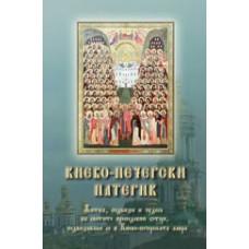 КИЕВО-ПЕЧЕРСКИ ПАТЕРИК (Жития, подвизи и чудеса на светите преподобни отци, подвизавали се в Киево-печерската лавра)