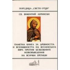 Паметна книга за древността и всеобщността на вселенската вяра против безбожните нововъведения на всички еретици