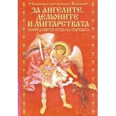 За ангелите, демоните и митарствата