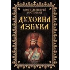 Духовна азбука
