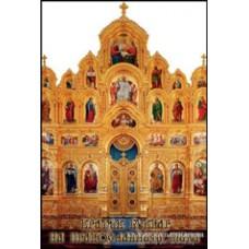 Кратък буквар на Православната вяра