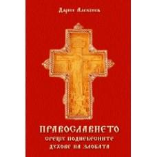 Православието срещу поднебесните духове на злобата