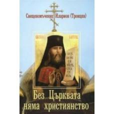 Без Църквата няма християнство