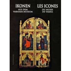 Икони от Варненския музей