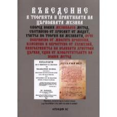 Въведение в теорията и практиката на църковната музика