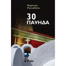 30 ПАУНДА