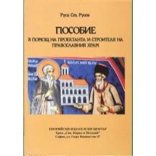 ПОСОБИЕ в помощ на проектанта и строителя на православния храм