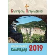 Православен календар 2019