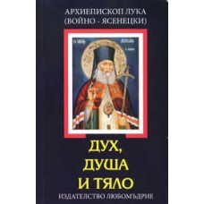 БИБЛИЯ (голям формат, луксозна)