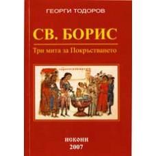 Св. Борис, Три мита за Покръстването