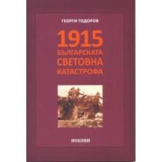 1915 - Българската световна катастрофа