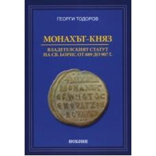 МОНАХЪТ-КНЯЗ (владетелският статут на св. Борис от 889 до 907 г.)