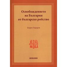 Освобождението на България от българско робство