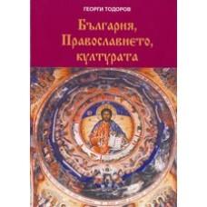 България, Православието, Културата (Сборник статии)