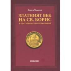 Златният век на Св. Борис (и отстъпничеството на Симеон)