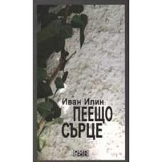ПЕЕЩО СЪРЦЕ