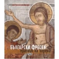 Български фрески: празник на корена