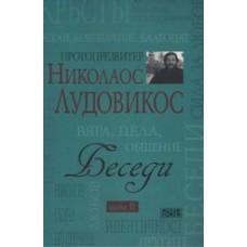 БЕСЕДИ, Том II, Протопрезвитер Николаос Лудовикос