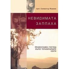 НЕВИДИМАТА ЗАПЛАХА (Православен поглед върху тоталитарните секти)