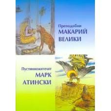 Преподобни Макарий Велики, Пустинножителят Марк Атински