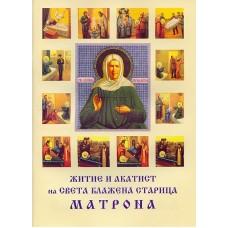 Житие и акатист на света блажена старица Матрона